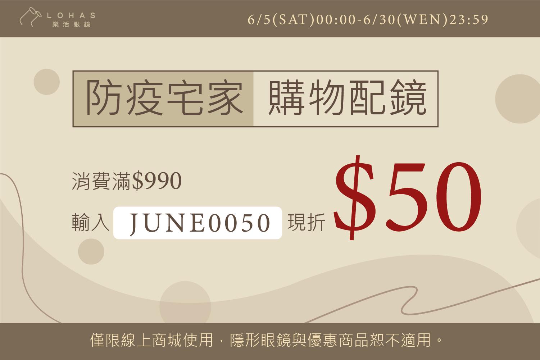六月商城活動_折扣券720x480